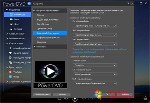 Screenshot PowerDVD untuk Windows 7