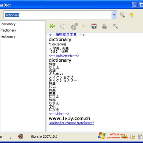 Screenshot StarDict untuk Windows 7
